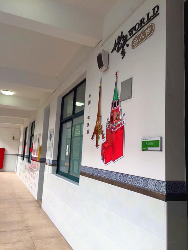 校园走廊墙文化设计