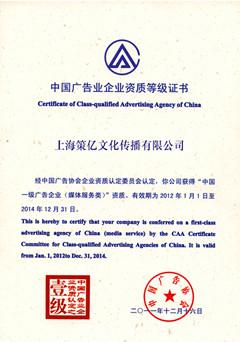 中国广告业企业资质等级证书