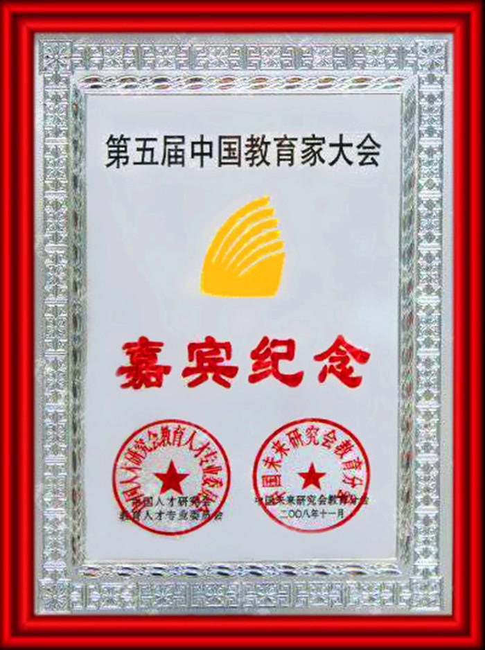 第五届中国教育家大会