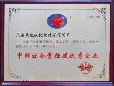 中国社会责任感优秀企业