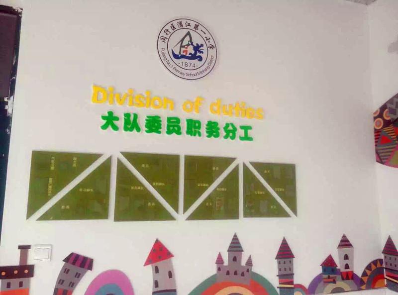 浦江小学墙壁文化布置建设