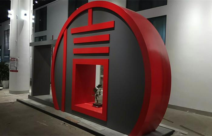 立信会计金融学院---上海立信峰会文化长廊制作