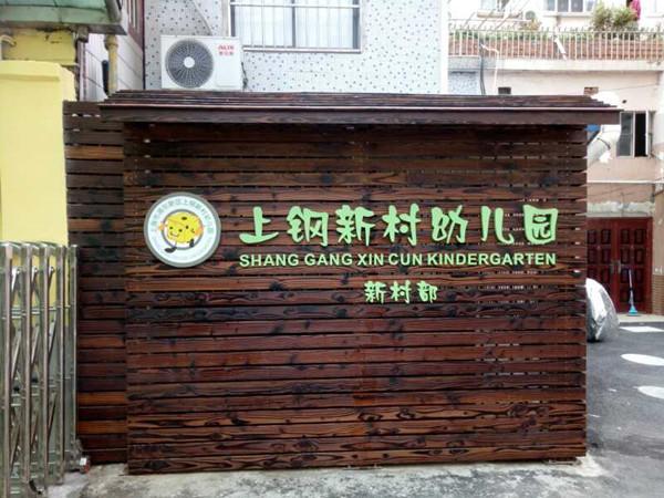 上钢新村幼儿园告示牌建设