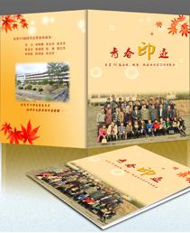 友谊纪念画册设计