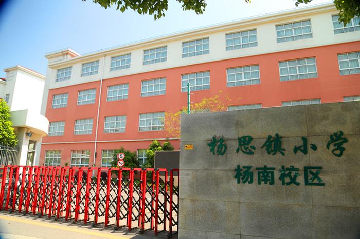 杨思镇小学校面文化建设