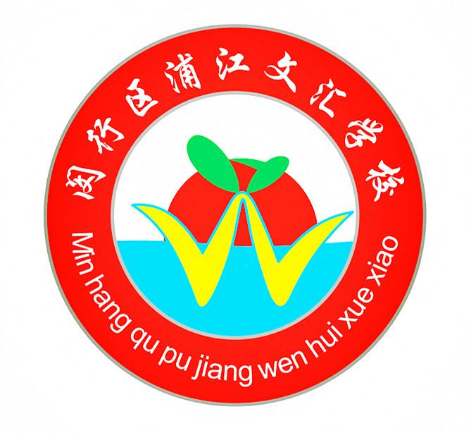 闵行区浦江文汇学校校徽