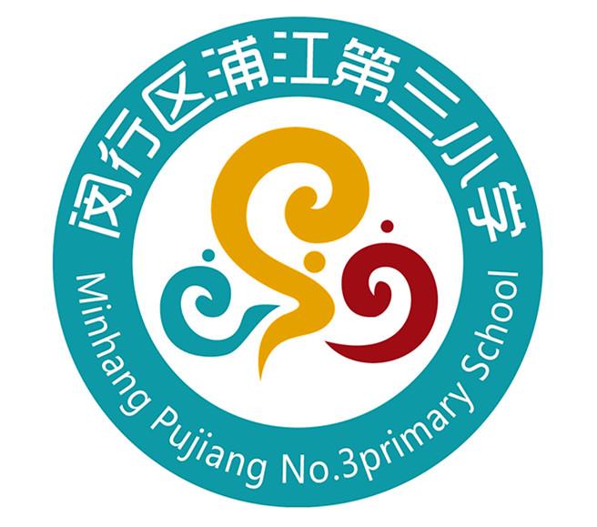 闵行区浦江第三小学logo