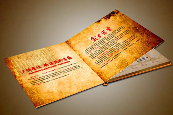 机关历史纪念册设计制作