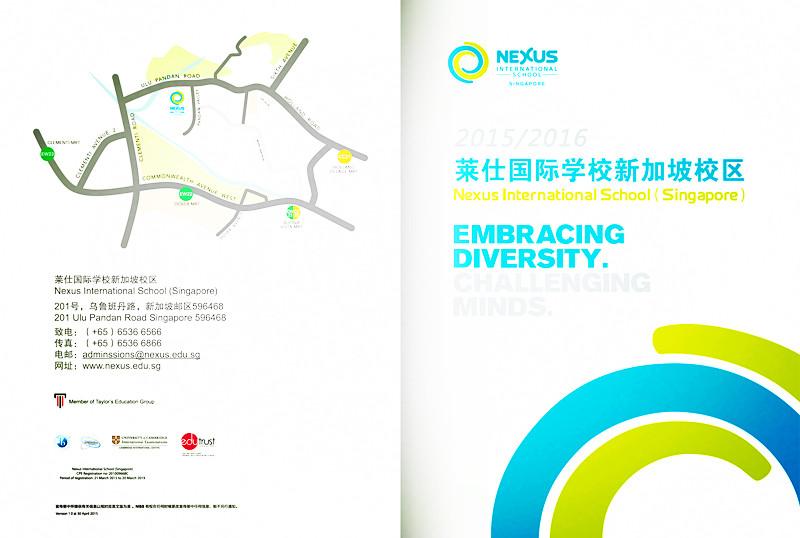 莱仕国际学校宣传册