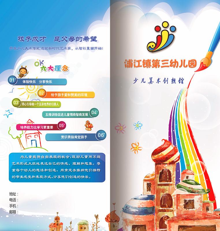 浦江镇第三幼儿园宣传册