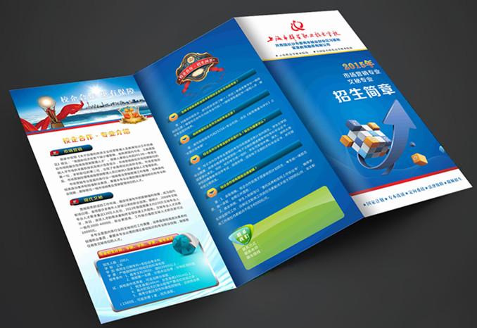 群星技术学校招生宣传册