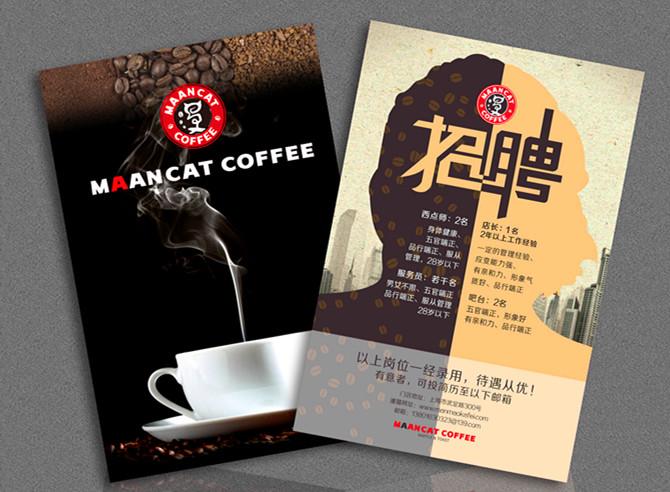 漫猫咖啡宣传单设计