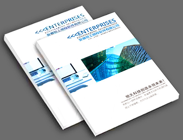 企业形象画册设计制作