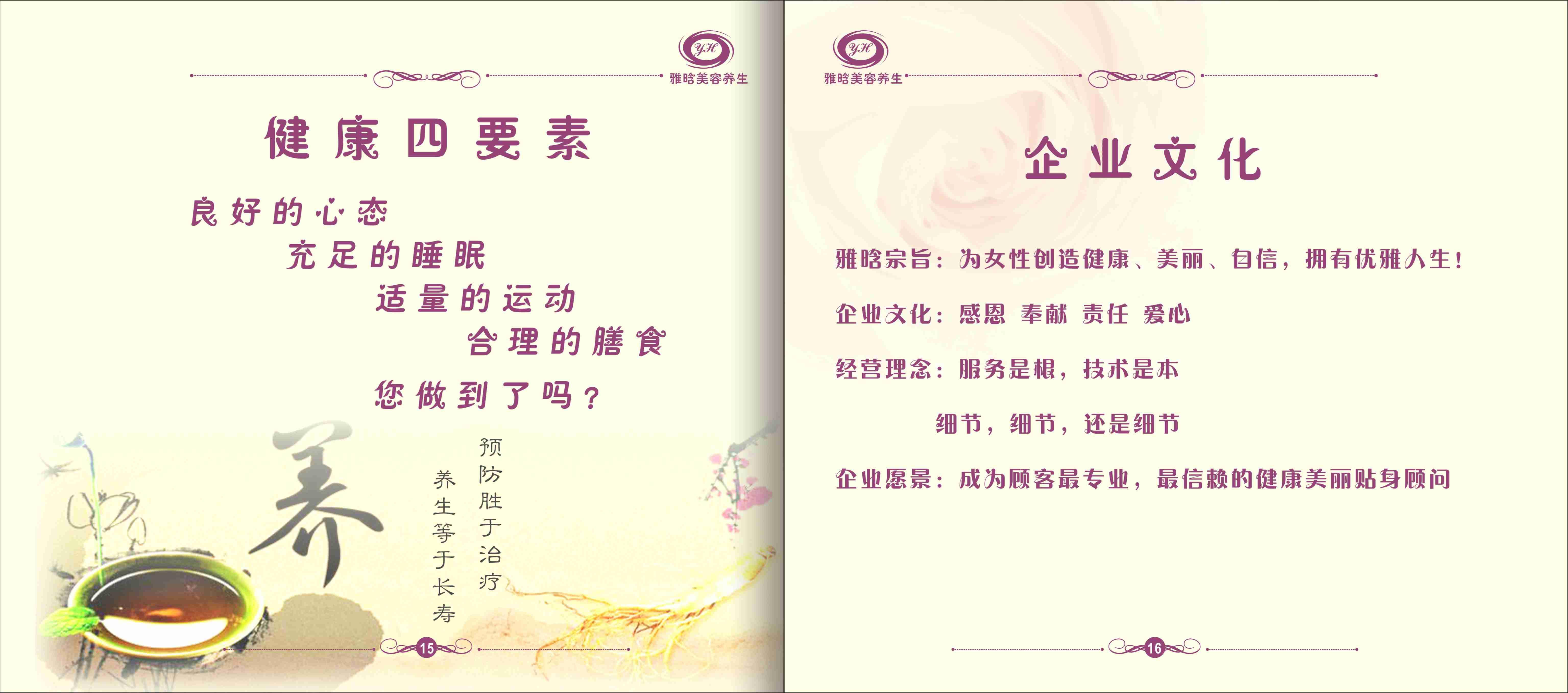 雅晗美容养生价目表宣传册