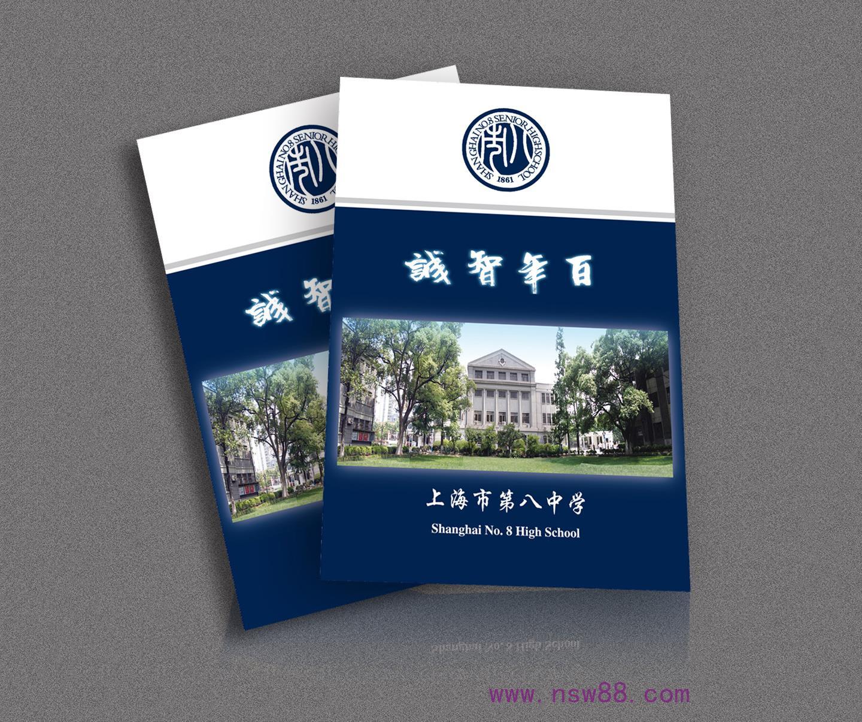 上海第八中学宣传册设计