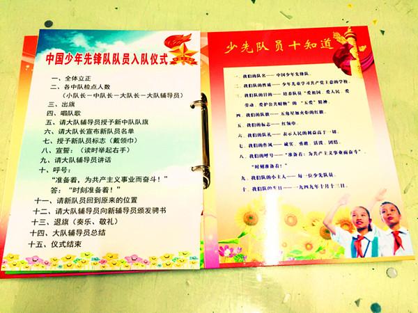 中国少年先锋队宣传册