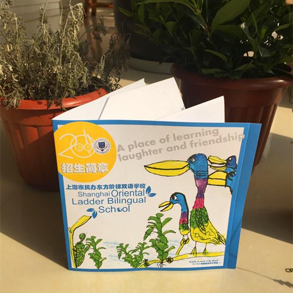 东方双语学校宣传手册