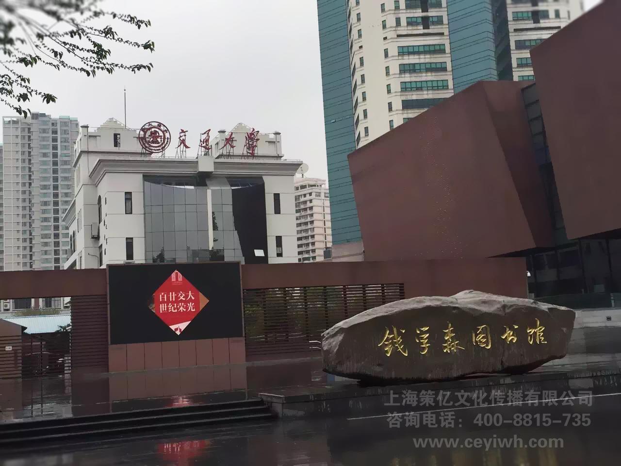 上海交通大学形象墙设计