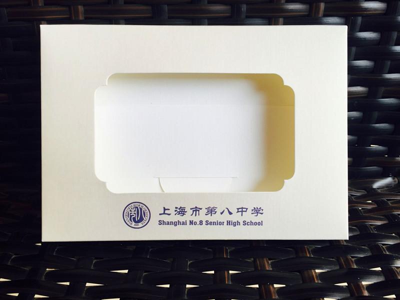 上海市第八中学明信片封套