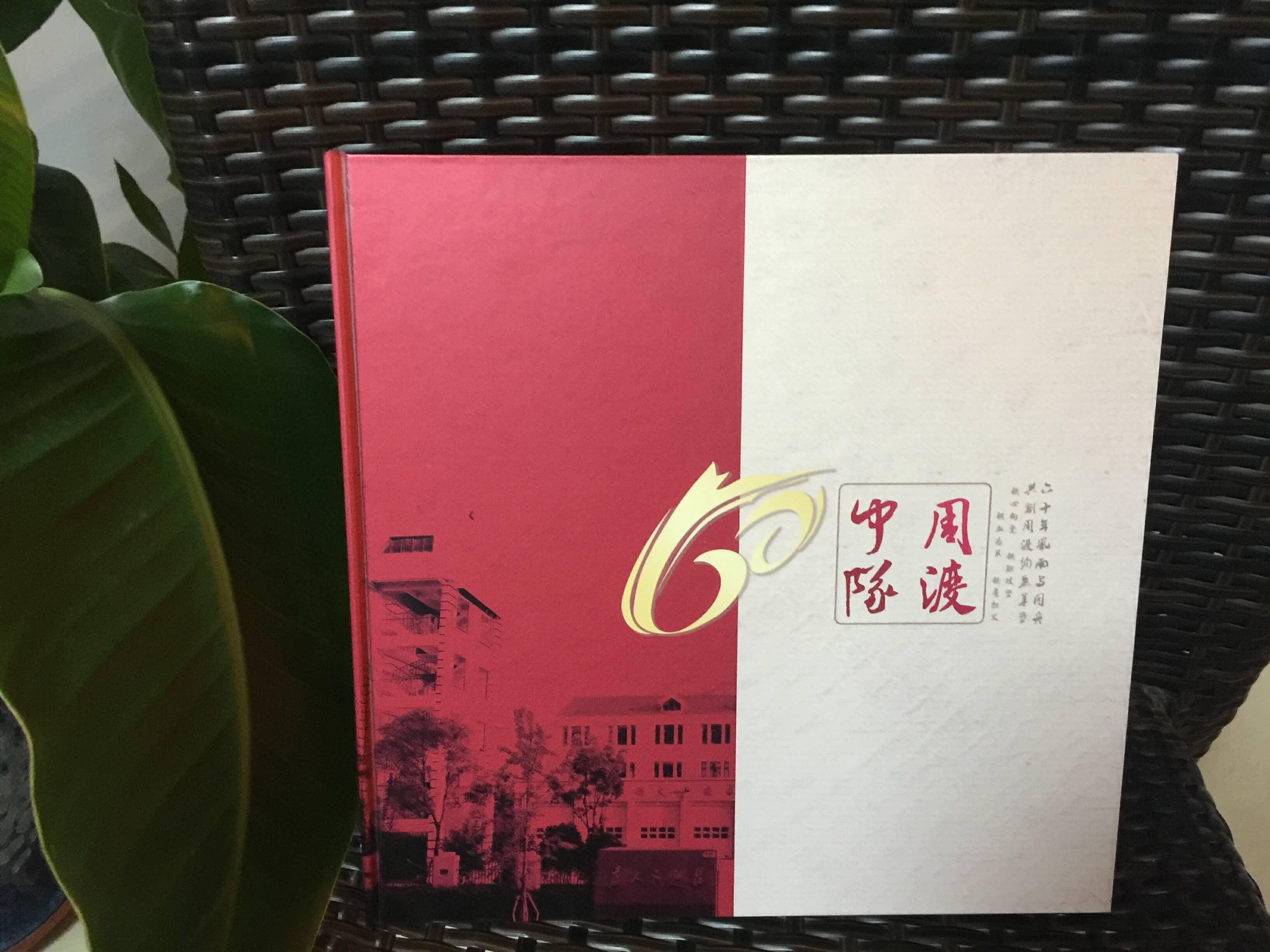 浦东消防支队宣传册